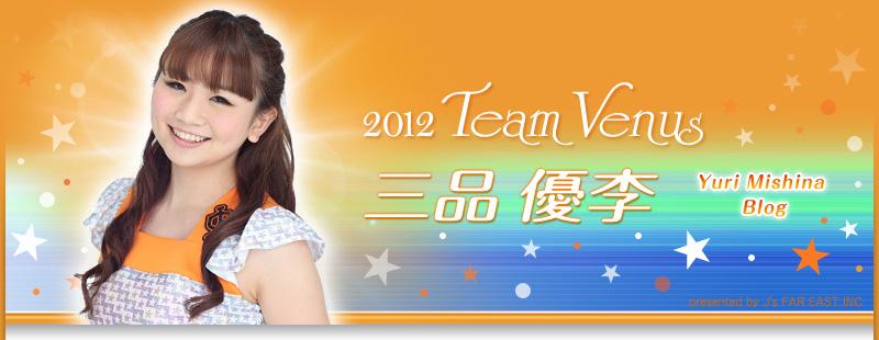 2012 team venus 三品優李 ブログ